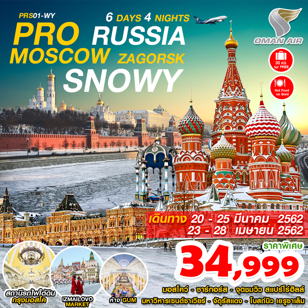 PRO RUSSIA MOSCOW ZAGORSK 6D4N
