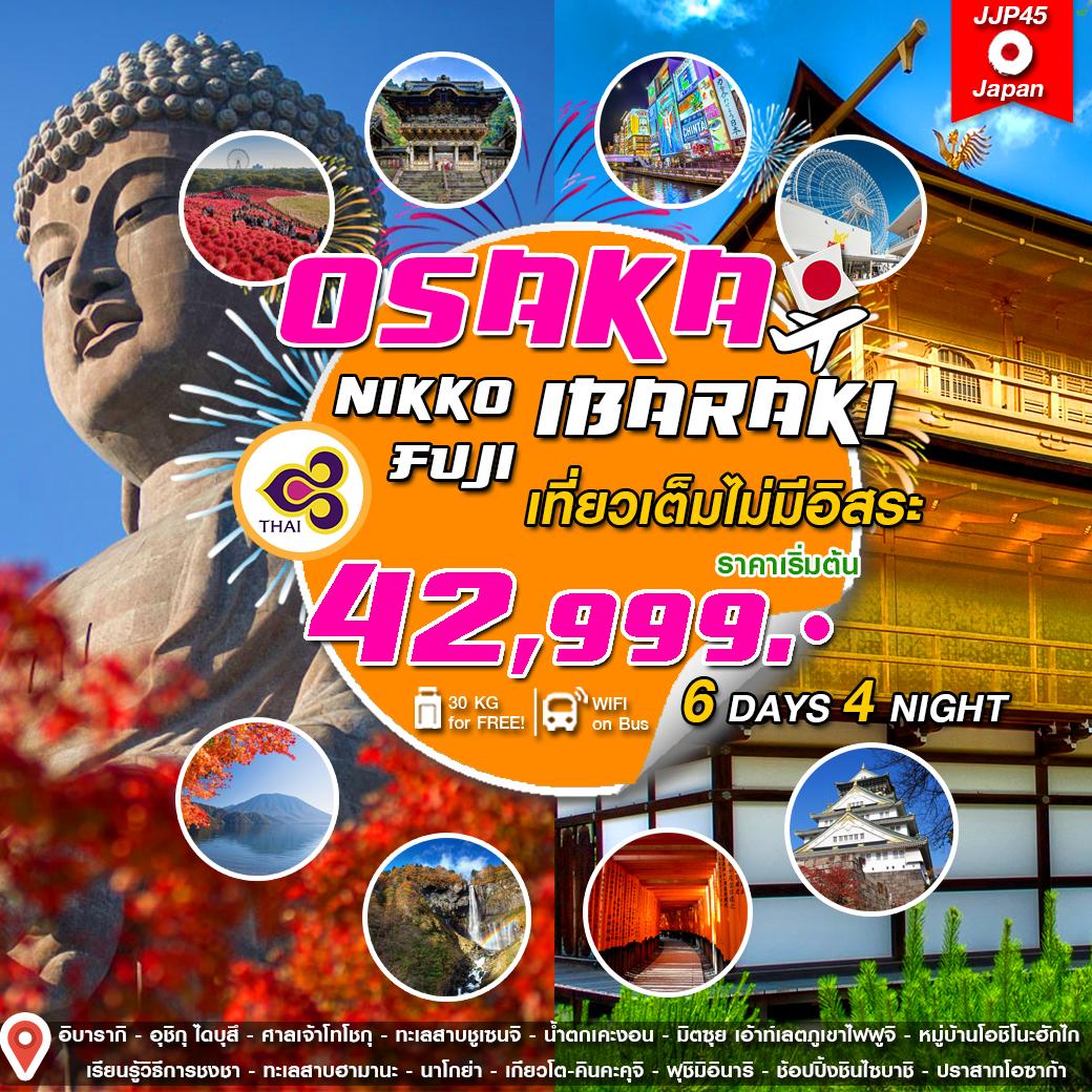 FUJI IBARAKI NIKKO OSAKA บินหรู TG เที่ยวเต็ม ไม่มีฟรีเดย์ 6วัน4คืน