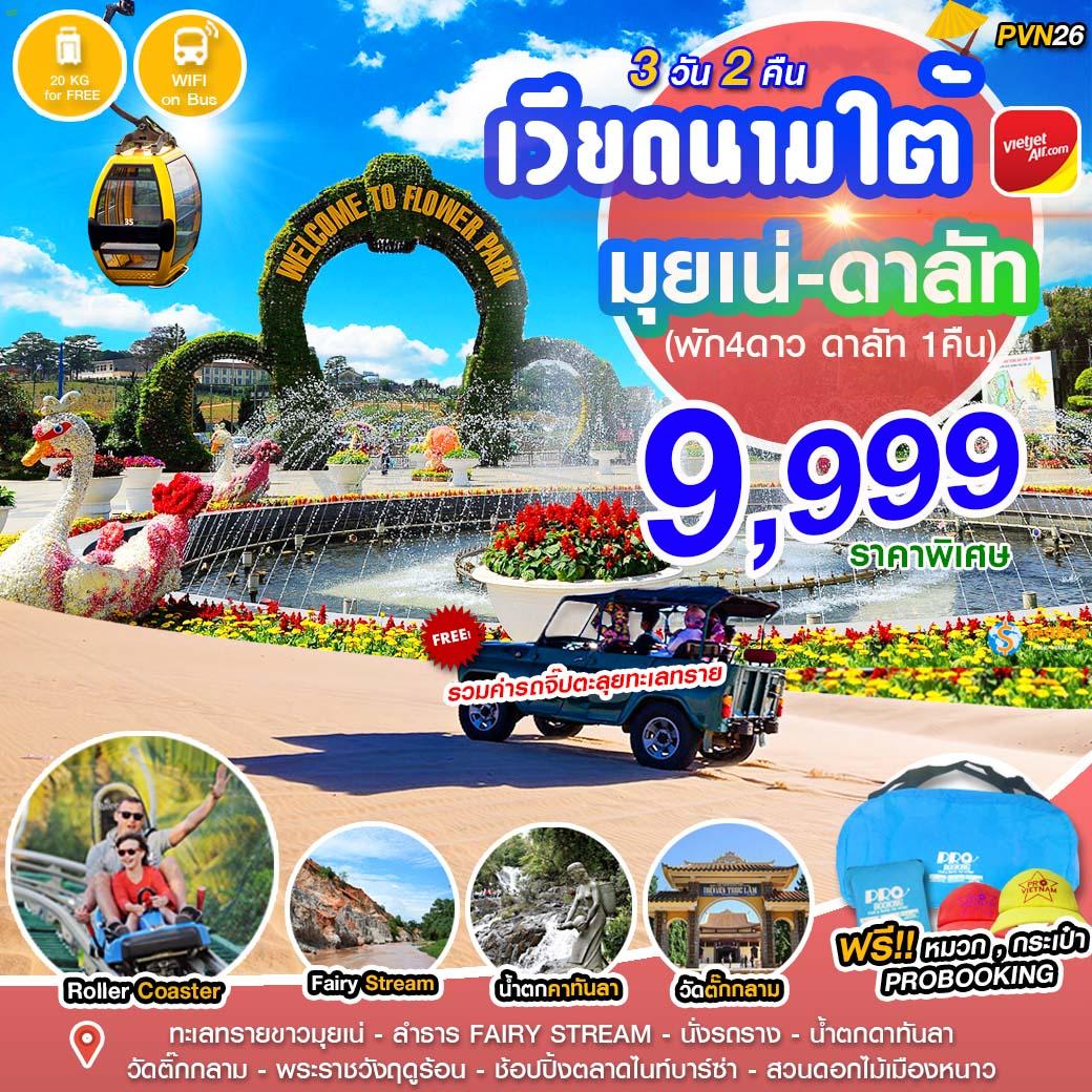 เวียดนามใต้-มุยเน่-ดาลัท 3วัน VZ
