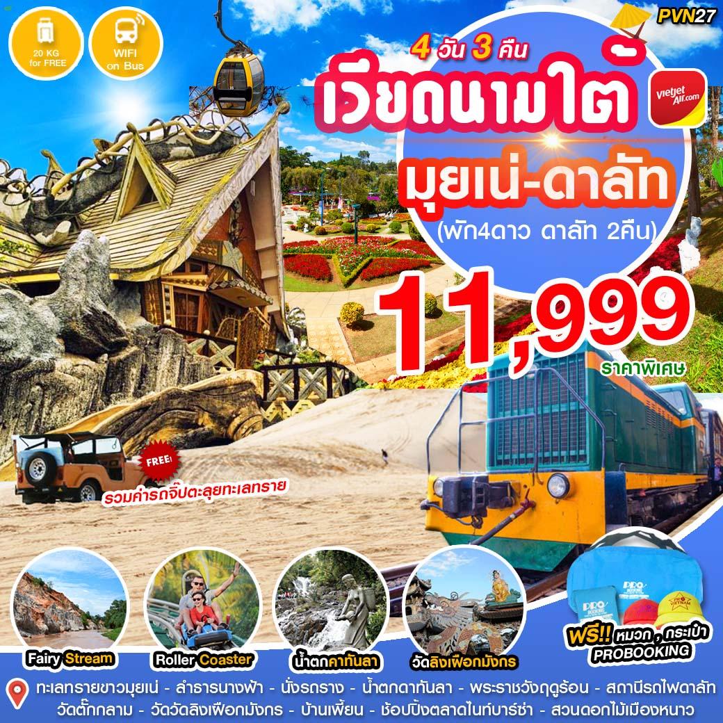 เวียดนามใต้-มุยเน่-ดาลัท 4วัน VZ