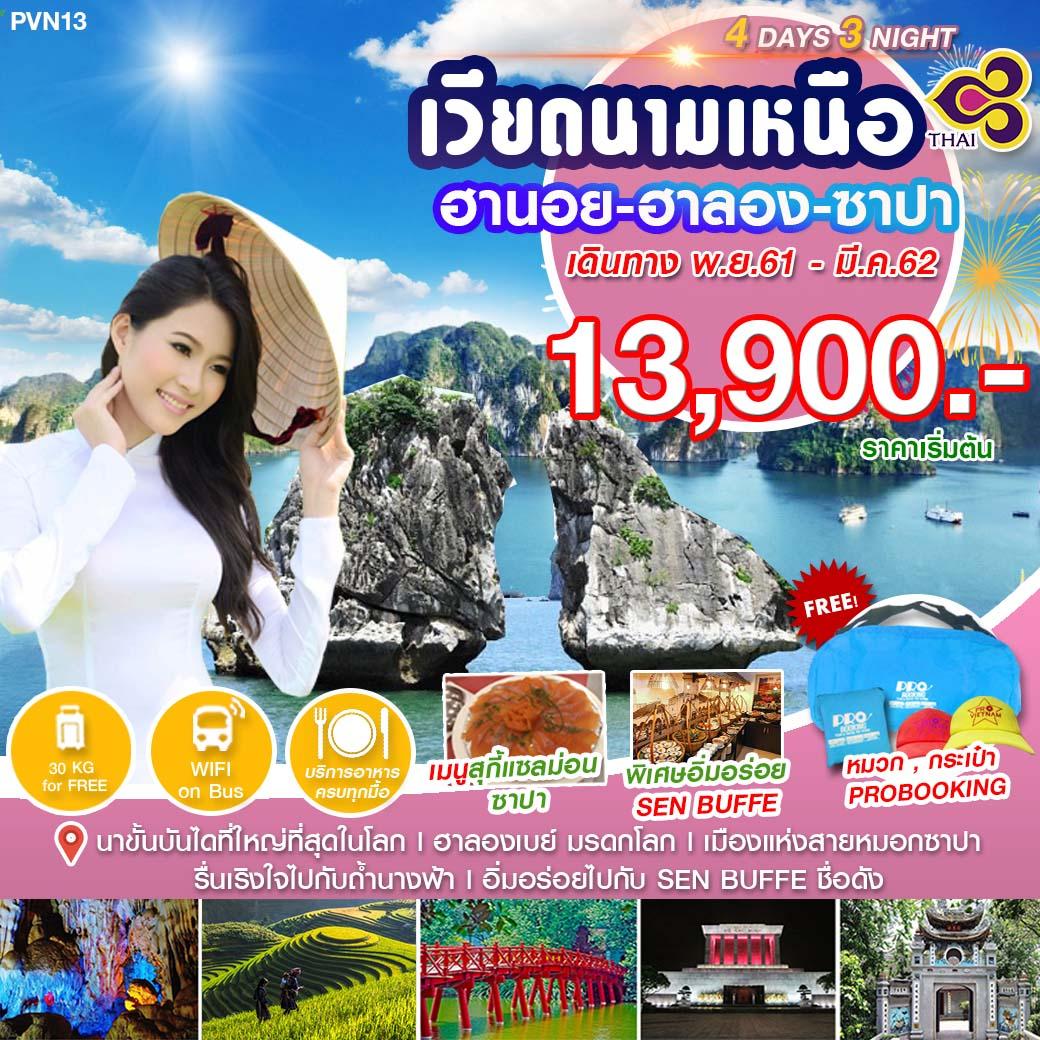เวียดนามเหนือ-ฮานอย-ฮาลอง-ซาปา 4วัน