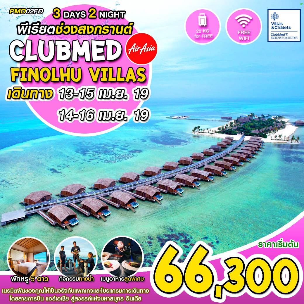 Clubmed Finolhu Villas Maldives Songkran 3D2N หากต้องการทำการจองทุกครั้งรบกวนติดต่อเซลล์นะคะ
