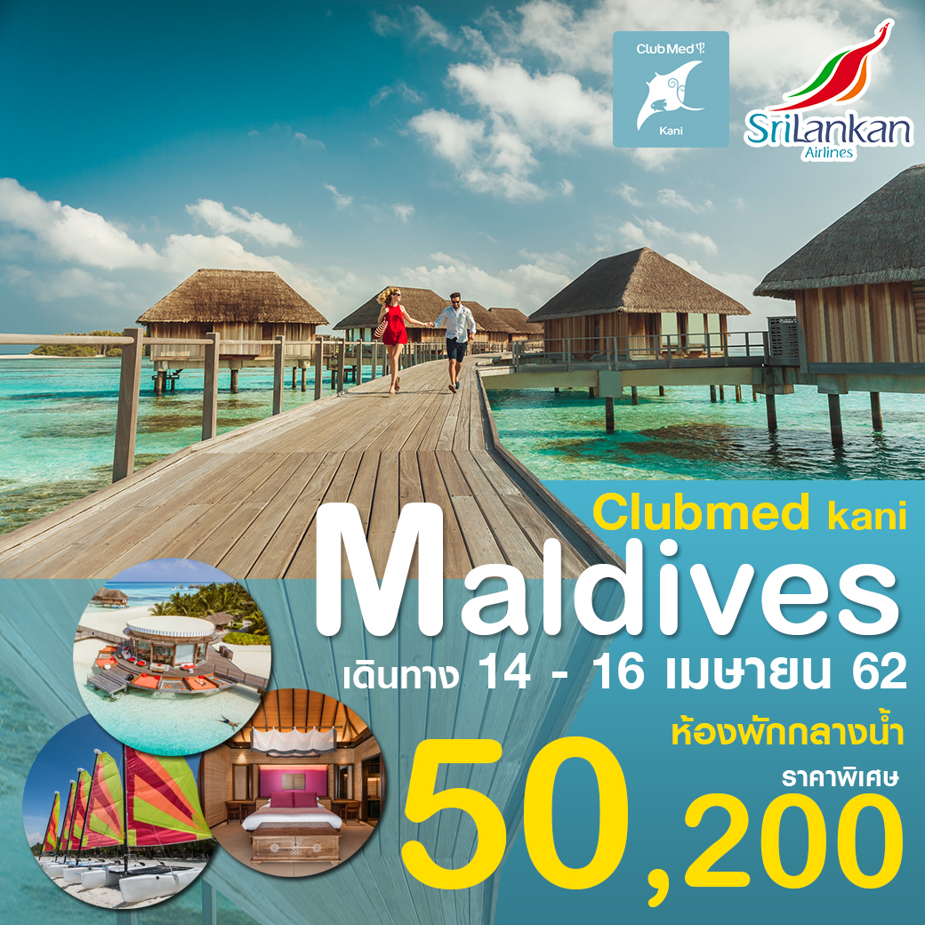 Clubmed Kani Maldives 3D2N [Overwater Suite กลางน้ำ]